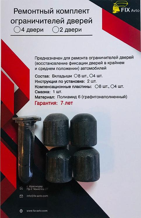 Ремкомплект ограничителей дверей Citroen C6 (I) TD (2 двери, тип 14) 2005-2012