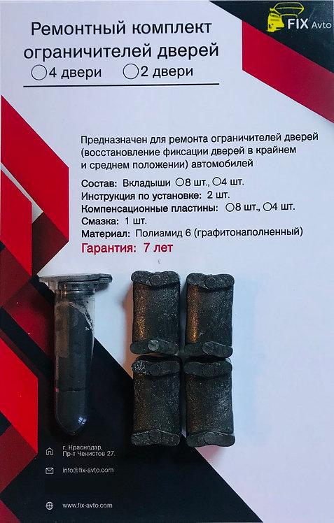 Ремкомплект ограничителей дверей KIA SOUL (II) (2 двери, тип 19) 2014-2017
