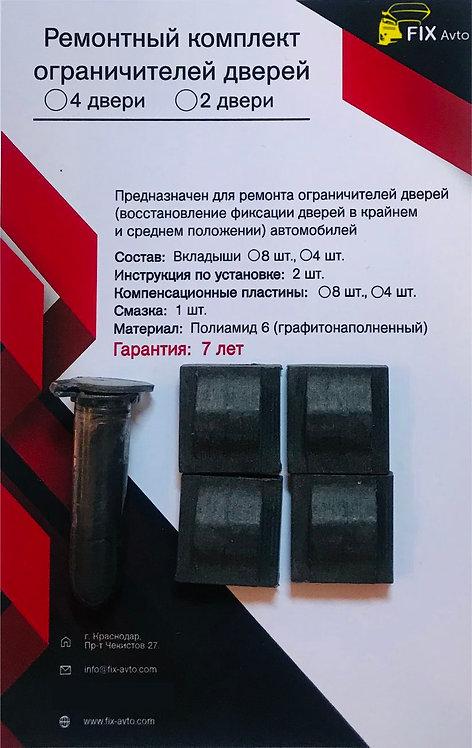 Ремкомплект ограничителей дверей Suzuki FRONTE (2 двери, тип 9) 1984-2013