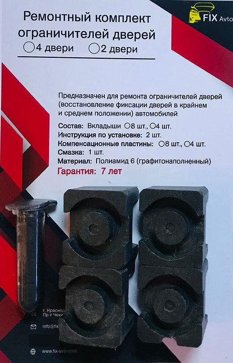 Ремкомплект ограничителей дверей BMW 1'-E82 (2 двери, тип 13) 2007-2013