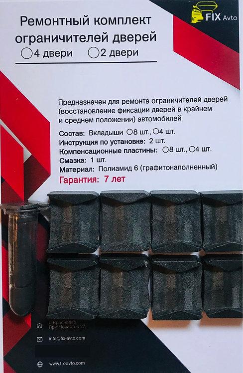 Ремкомплект Infiniti M37 (IV) Y51 (4 двери, тип 32) 2010-2014