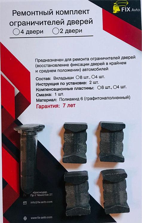 Ремкомплект ограничителей дверей Infiniti G35 V35 (2 двери, тип 29) 2002-2007