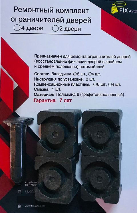 Ремкомплект ограничителей дверей BMW 6'-E63 (2 двери, тип 13) 2003-2010