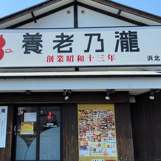 養老乃瀧 浜北店
