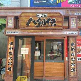 八剣伝浜北駅前店