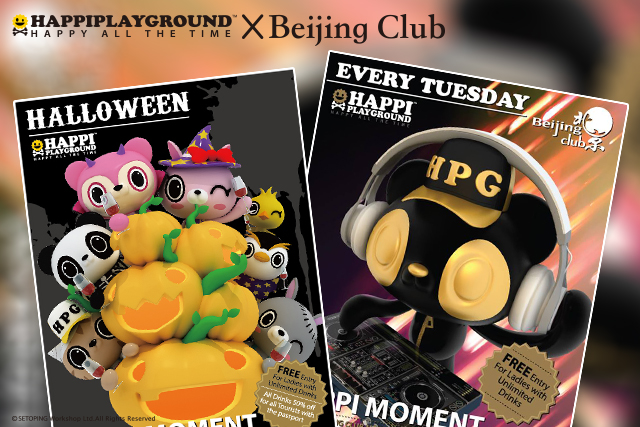 2013 HPG x Beijing Club