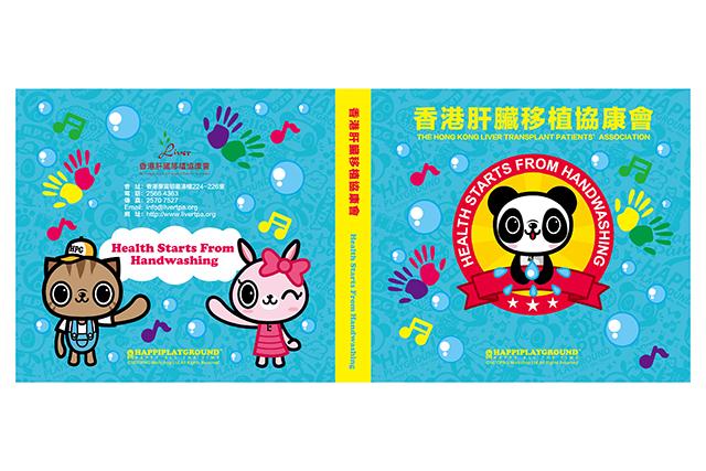 2014 HPG x 香港肝臟移植協康會