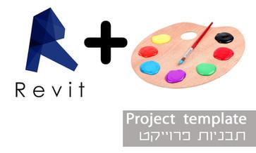 project template - תבניות לפרוייקט