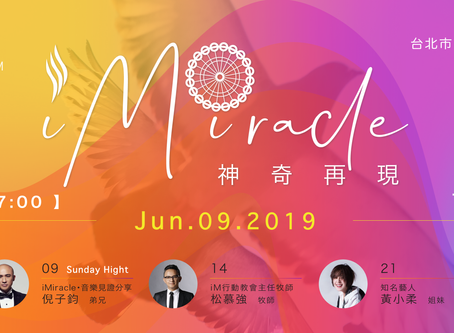 iMiracle 神奇再現 ─ 六月活動預告