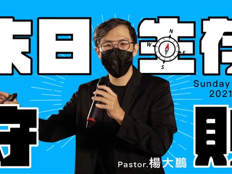 2021.07.25 迎接末日 ─ 楊大鵬牧師