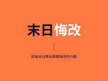 2021.07.04 末日悔改 ─ 松慕強牧師