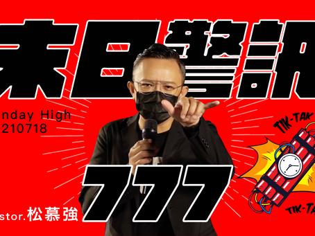 2021.07.18 末日警訊777 ─ 松慕強牧師
