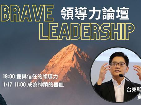 1/16-17 Brave Leadership 領導力論壇 ─ 黃健庭