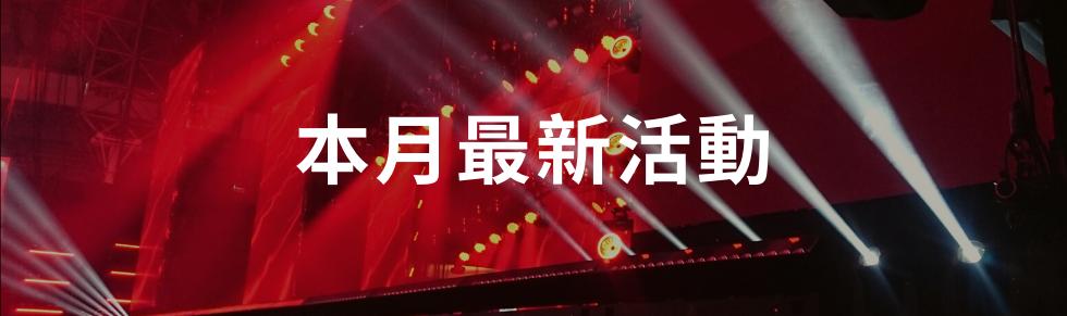 官網TOP Banner (1).png