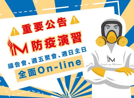 三月,iM防疫演習、聚會全面online
