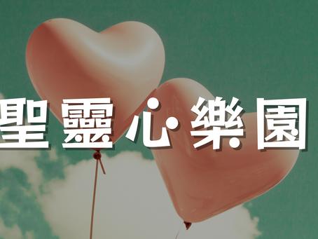 2021.05.23 聖靈心樂園 ─ 松慕強牧師