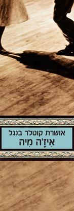 איז'ה מיה/ אושרת קוטלר