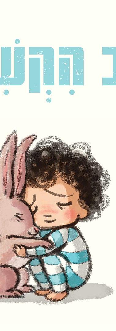 הארנב הקשיב/ קורי דורפלד