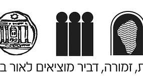 logo kineret zabam (002).jpg