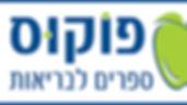 לוגו פוקוס - לרוחב - רקע לבן .jpg