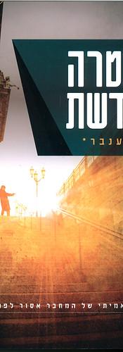 המטרה מקודשת/ יריב ענבר (שם בדוי - שמו האמיתי של המחבר אסור לפרסום)