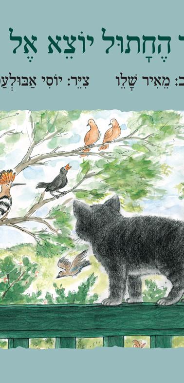 קרמר החתול יוצא אל היער/  מאיר שלו
