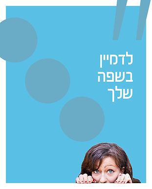 shvua_hasefer_2021_website_banners.jpg