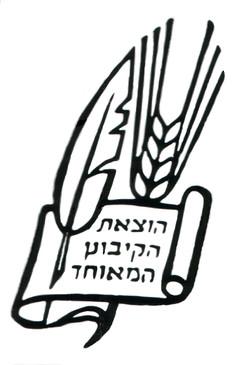 Hakibbutz Hameuchad Publishers Ltd
