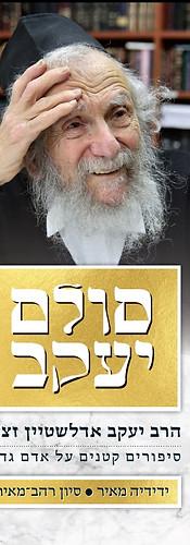 סולם יעקב/ ידידיה מאיר וסיון רהב- מאיר