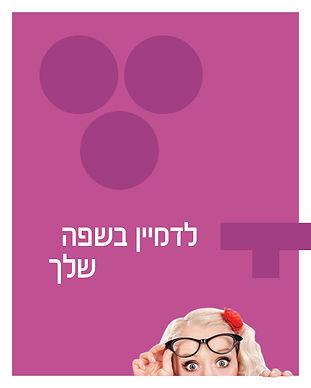 shvua_hasefer_2021_website_banners3.jpg
