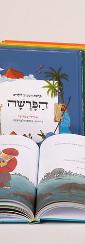 ספרי הפרשה- פרשת השבוע לילדים/ אמילי עמרוסי