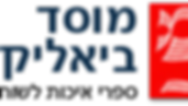 logo מוסד ביאליק.png