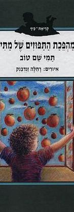 מהפכת התפוזים של מתי