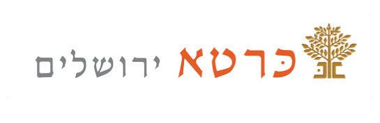 """כּרטא ירושלים בע""""מ"""