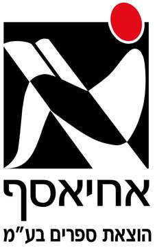 """אחיאסף - הוצאת ספרים בע""""מ"""