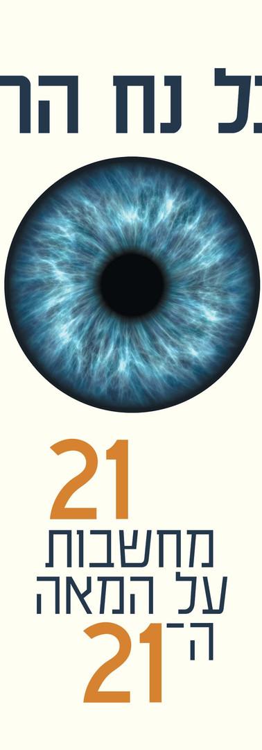 21 מחשבות על המאה ה-21/יובל נח הררי