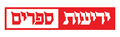 Yedioth Books & Ahronoth books and Chemed books