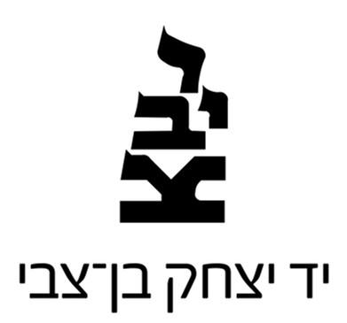 הוצאת יד יצחק בן-צבי