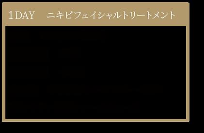 ニキビFC.png