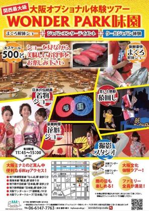 12/2【WONDER PARK 味園】レセプションパーティ出展