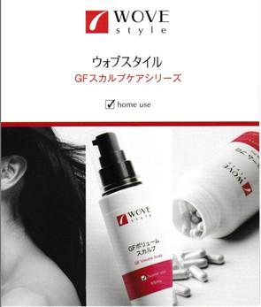 最新美容商材【GFスカルプケアシリーズ】