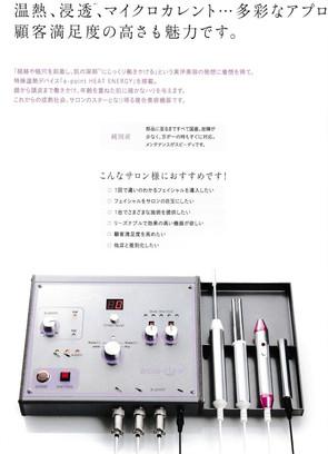 最新美容機器【アキュライズ】