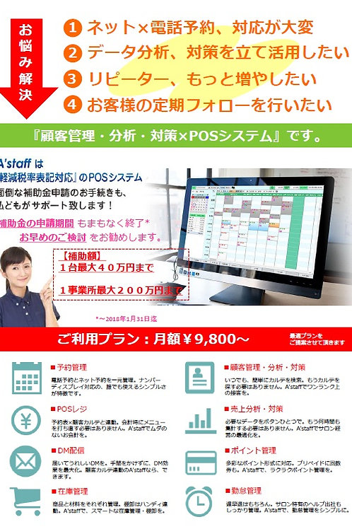 顧客管理・分析・対策POSシステム 【A staff2】エースタッフ