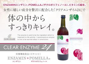酵素ドリンク【クリアエンザイム24】
