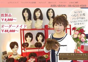 女性の薄毛対策アイテム【LEGRAN・ルグラン】