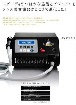 最新美容機器【ルネッサンスUOMO(ウォモ)】