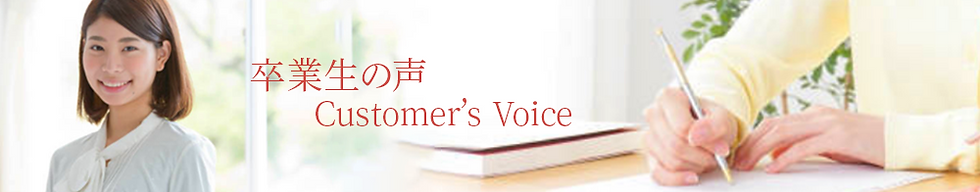 customervoice.png