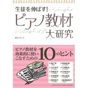 執筆:「ピアノ教材大研究」(ヤマハミュージックメディア刊)