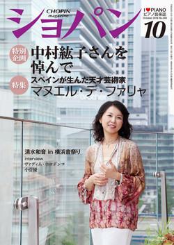 月刊ショパン201610