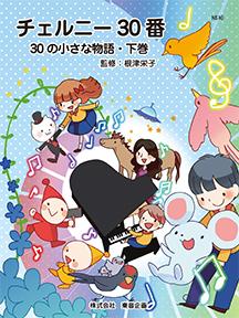 編集:チェルニー新刊『30の小さな物語』下巻
